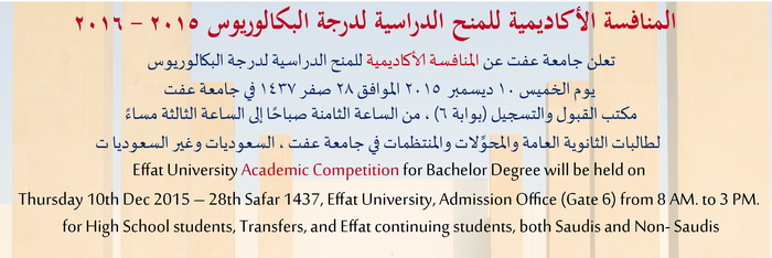 Effat contest for grdaduate programs 2015